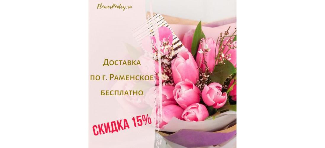 Скидка 15% на цветы и бесплатная доставка 26.03-05.04.2020>