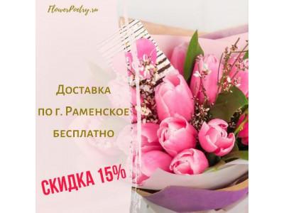 Скидка 15% на цветы и бесплатная доставка 26.03-05.04.2020