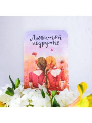 """Мини открытка """"Любимой подружке"""""""