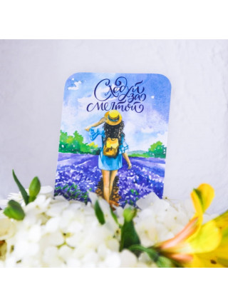 """Мини открытка """"Следуй за мечтой"""""""